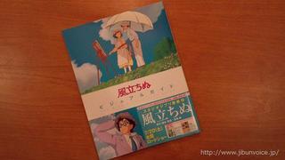 風立ちぬ2013.7.20.JPG